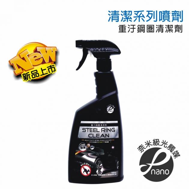 重汙鋼圈清潔劑 1